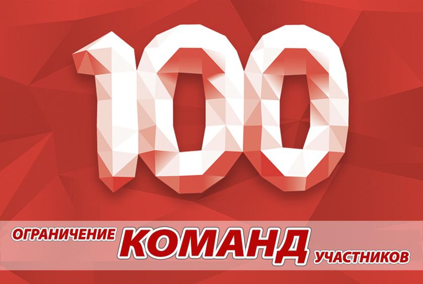 100_komand_maxi.jpg